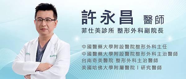 台中微整形晶亮瓷推薦 |  台中菲仕美診所許永昌醫師