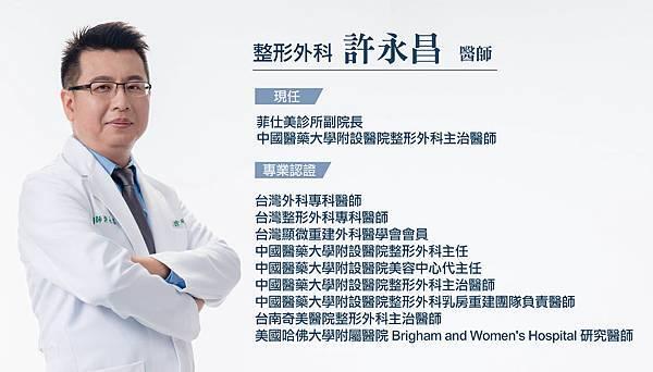 許永昌醫師,魔滴隆乳,菲仕美診所