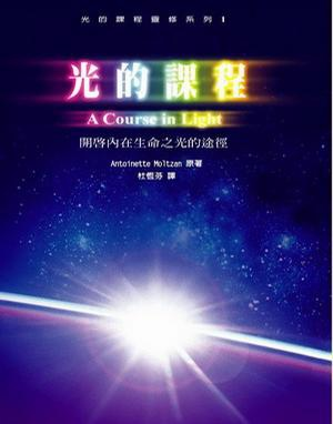 course in light.jpg