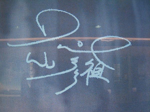 魏胖的簽名
