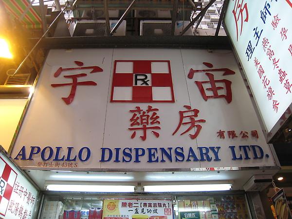 宇宙人在香港的資產之一
