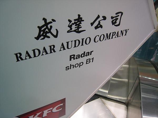 威達獨自在香港置產