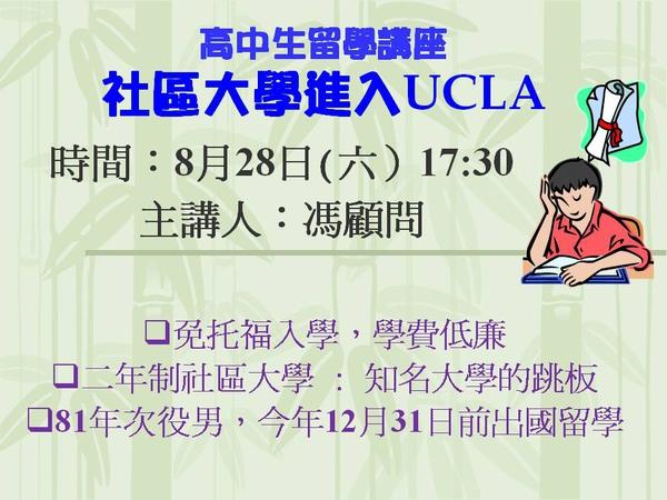 82810社區大學留學講座-1.jpg
