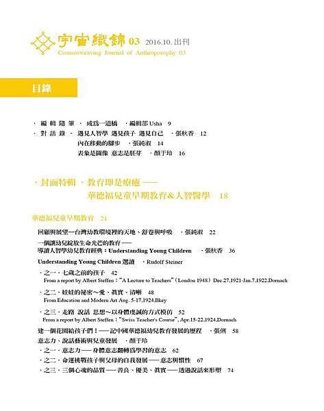 CJA03 Contents3-1.jpg