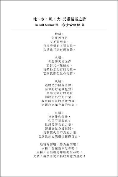 2017宇宙織錦手記p15 (1).jpg