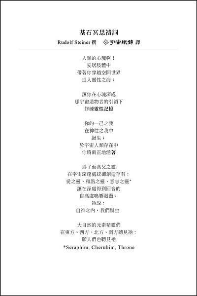 2017宇宙織錦手記p07 (3).jpg