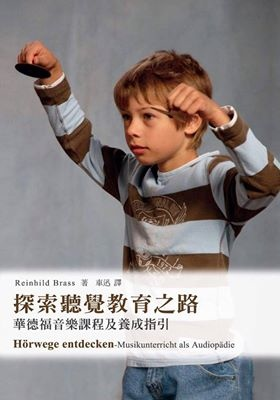 TAMA01探索聽覺教育之路 書影02.jpg