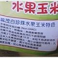 自然農法白珍珠水果玉米.JPG