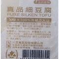 非基因改造豆腐.JPG