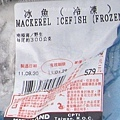 costco冷凍冰魚.JPG
