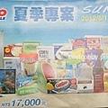 costco夏季專案2012.6.1-7.15