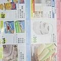 costco夏季專案2012.6.22-6.28