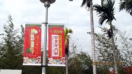1031223197台北花卉展.JPG