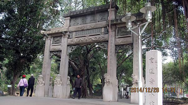 1031228195台南中山公園.JPG