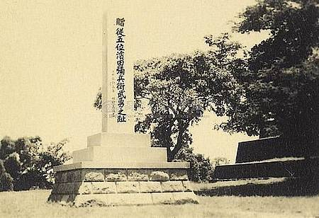 0486-「贈從五位濱田彌兵衛武勇之趾」石碑.jpg