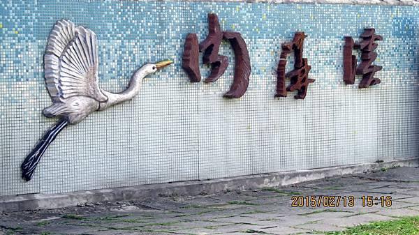 1040213064內溝溪-樂康步道.JPG