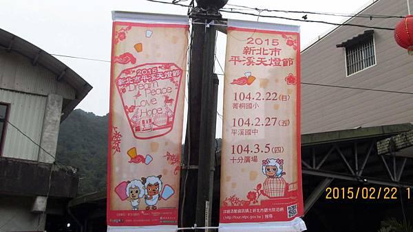1040222014菁桐.JPG