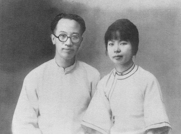 梁實秋與原配程季淑婚前合照1926.jpg
