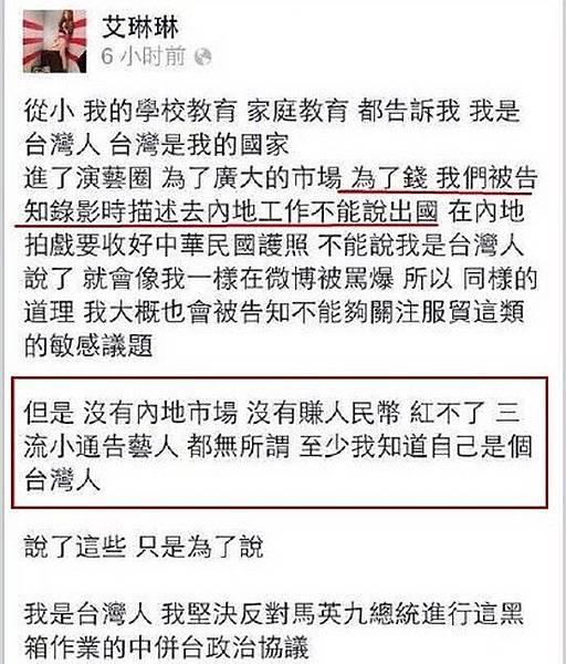 中國網友翻出陳艾琳以前報導的資料,要她滾出中國
