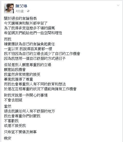 陳艾琳對這風波在臉書發文回應-
