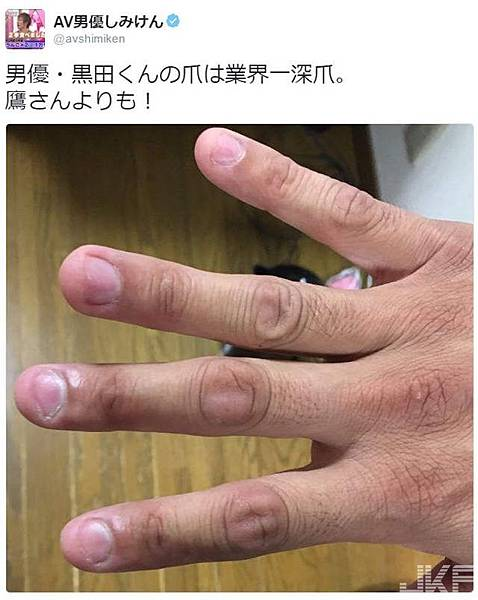AV男優黑田悠斗有著業界第一的短指甲