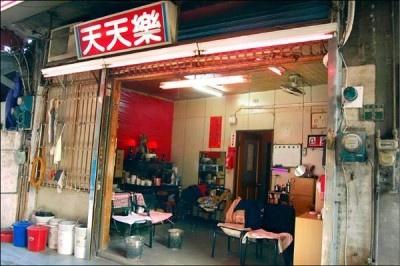 桃園市民權路99巷老舊的巷口,門前高掛著「天天樂」招牌,加上兩排粉紅日光燈,這是北台灣除了宜蘭縣之外,僅存的公娼館
