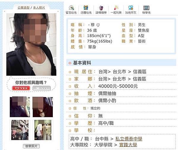 穆姓攝影師曾玩過交友網站「愛情公寓」。翻攝愛情公寓網站