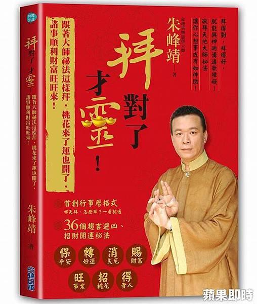 朱峰靖曾是《命運好好玩》的固定老師