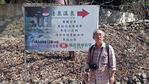 1011026050竹東清泉風景區