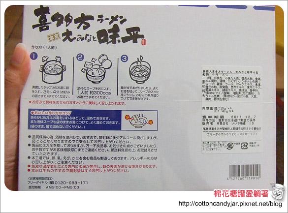 喜多方醬油02.jpg