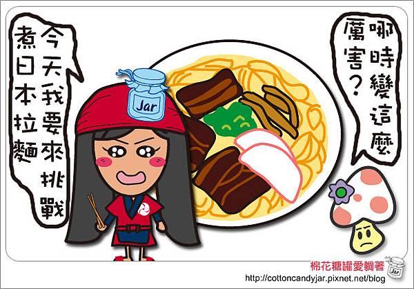 喜多方醬油00.jpg