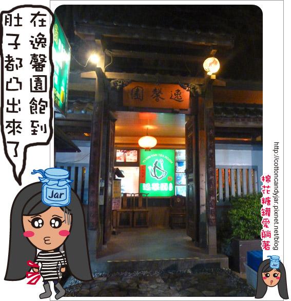 01逸馨園.jpg
