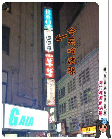02風風亭.jpg