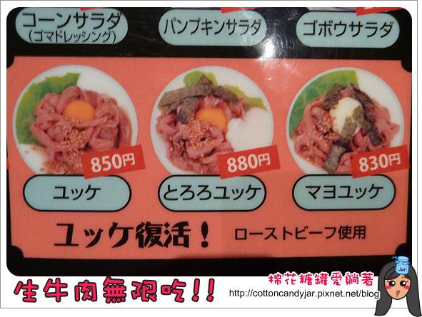 08生牛肉.jpg