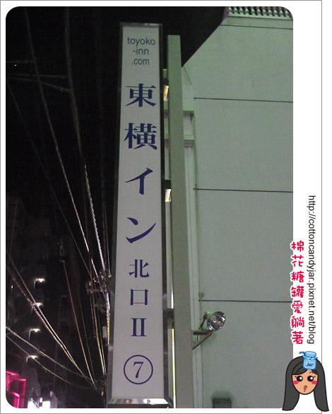 01東橫inn