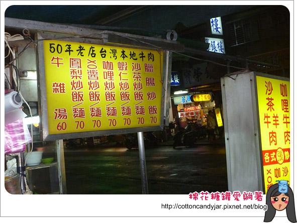 01台灣牛