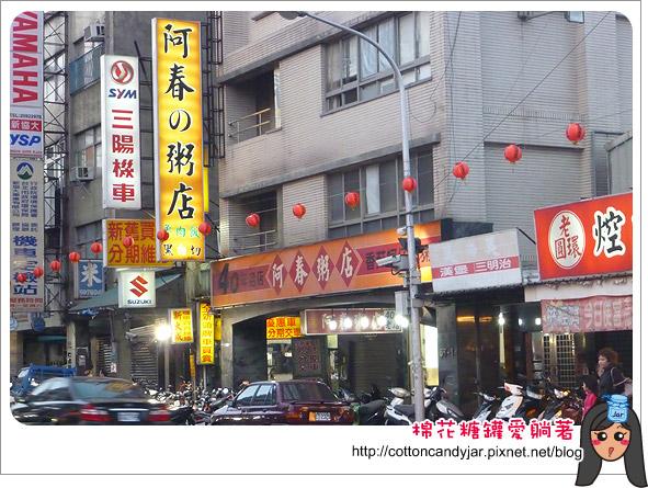 01阿春粥店