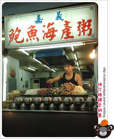 01鮑魚海產粥