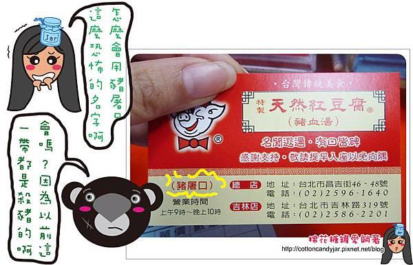 04天然紅豆腐
