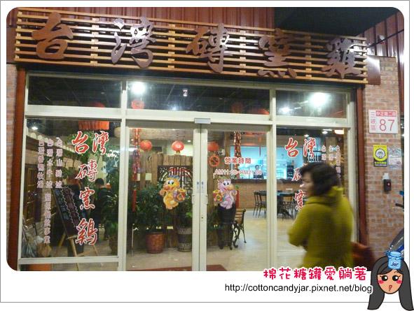 03台灣磚窯雞