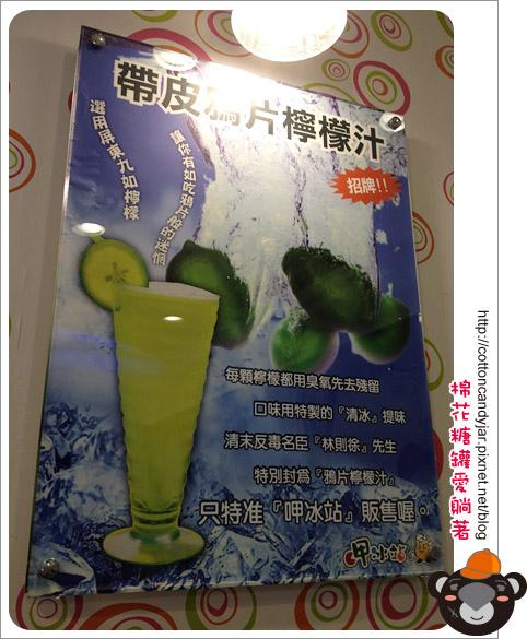 10帶皮鴨片檸檬汁.jpg