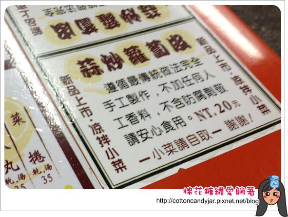 10蒜炒蘿蔔皮.jpg