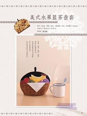 06茶壺套