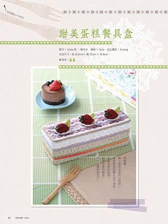 08蛋糕盒