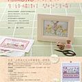 小野美紀刺繡課-1