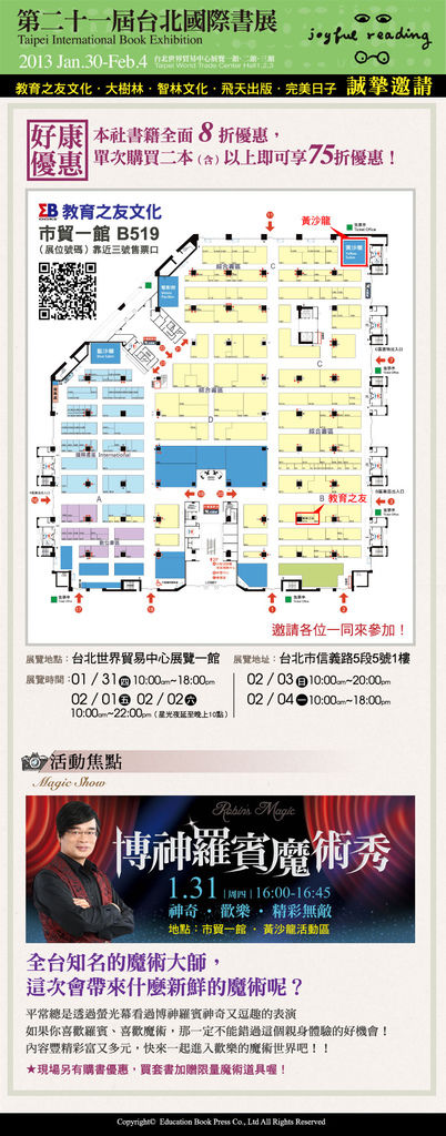 2013台北國際書展 教育之友 邀您一起來參加!!
