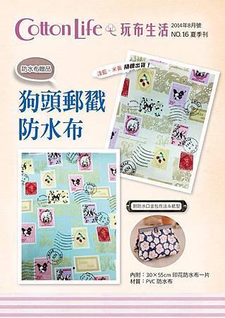 TO畇馨-狗頭郵戳防水布-封面