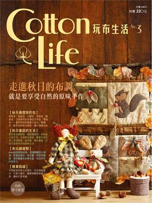 cotton life3秋季號