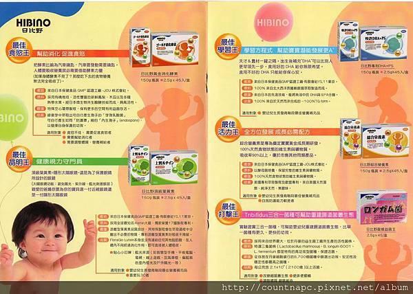 hibino002.jpg