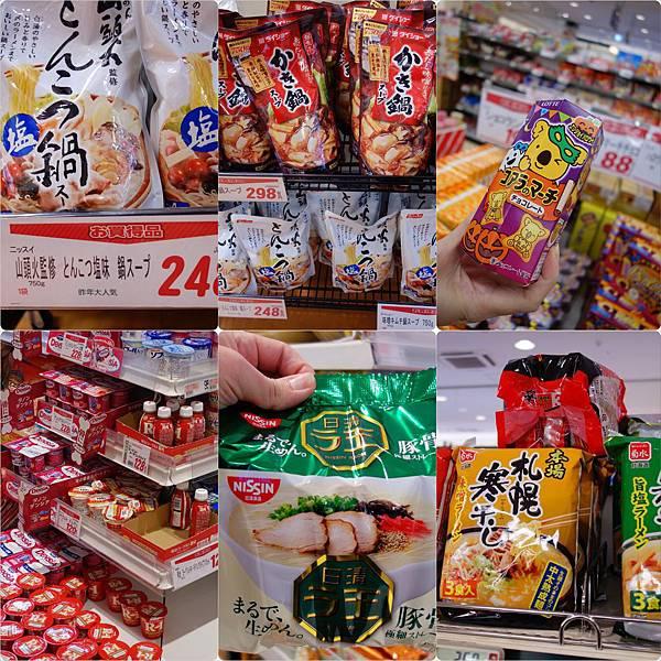 DSC03216_Fotor_Collage 超市.jpg